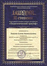 Грамоты и дипломы Диплом 2 степени Всероссийского интернет конкурса Педагогический триумф 2017