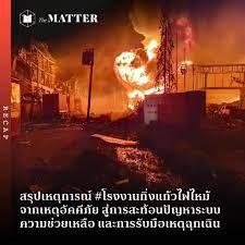 สรุปเหตุการณ์ #โรงงานกิ่งแก้วไฟไหม้ จากเหตุอัคคีภัย  สู่การสะท้อนปัญหาระบบความช่วยเหลือ และการรับมือเหตุฉุกเฉิน