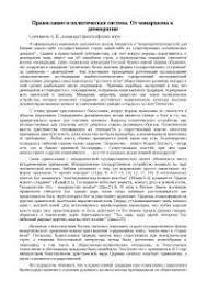 Православие и политическая система От монархизма к демократии  Православие и политическая система От монархизма к демократии реферат по религии и мифологии скачать бесплатно