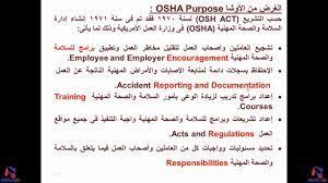بفضل من الله وتوفيقه استمرار فعاليات دورة من دورتنا المتميزة دورة السلامة  والصحة المهنية #OSHA المعتمده من المؤسسه العامه للتدريب التقني و المهني  برقم ( 21729483) وذلك أونلاين تفاعلي مع مجموعة متميزة