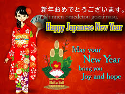My Japanese New Year Card Free Japanese New Year Ecards