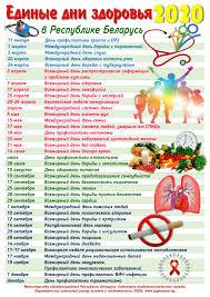 Единые дни здоровья Республики Беларусь