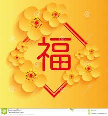 Chinese New Year Greeting Card Design Stock Illustration