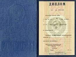 Диплом СССР купить в Новосибирске Диплом специалиста СССР с приложением образца до 1996 года