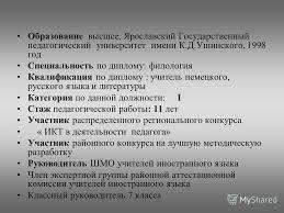 Презентация на тему Районный этап Всероссийского конкурса  2 Образование высшее