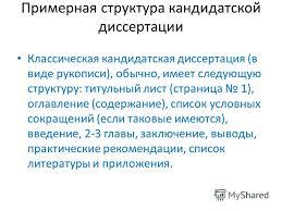 Презентация на тему Основные требования к кандидатской  18 Примерная структура кандидатской диссертации