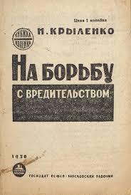 Картинки по запросу Н.В.Крыленко