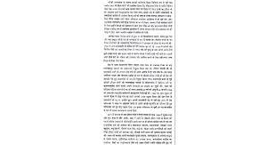 indira gandhi short essay in marathi google docs