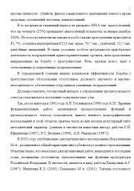 Дипломные работы по Уголовному процессу на заказ Отличник  Слайд №4 Пример выполнения Дипломной работы по Уголовному процессу