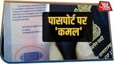 Image result for भारतीय पासपोर्ट का वाटर मार्क कमल
