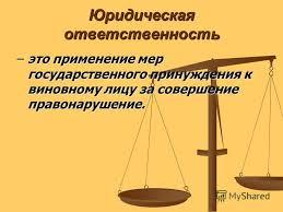 Юридическая ответственность курсовая работа Курсовая работа аудит Аудит бухгалтерской отчетности