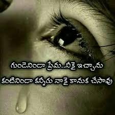 Telugu Love Quotes Telugu DP Telugu Profile Pics Fascinating Telugu Lovely Quotes