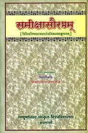 समीक्षासौरभम् essays in sanskrit on various topics