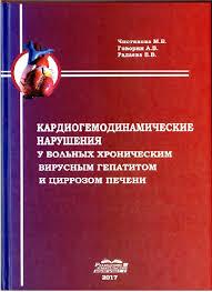 Читинская Государственная Медицинская Академия ЧГМА г Чита  Новая монография