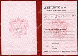 Образцы всех дипломов которые мы продаем Большой выбор дипломов  Свидетельство об окончании коммерческих учебных заведений России образца 2000 2006 годов