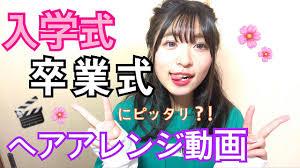 ヘアアレンジ動画第3弾入学式卒業式の髪型アレンジ方 Youtube