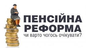 Картинки по запросу частній пенсионній фонд в украине