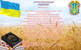28 червня 1996 року було ухвалено основний закон україни. Vitannya Z Dnem Konstituciyi Ukrayini