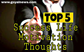 Top 5 Tips Success And Motivated Thoughts In Hindi जनदग