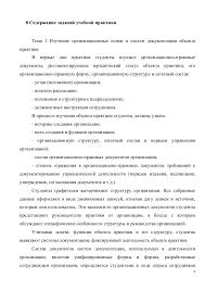 программа учебной практики по курсу документоведение  9 8 Содержание заданий