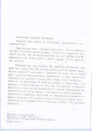 the soviet union and the united states revelations from the  kruschev letter to president kennedy
