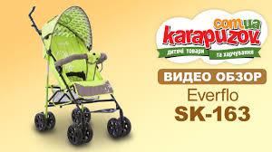Видео-обзор детской <b>коляски трости Everflo</b> sk-163 (еверфло ск ...
