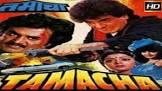 Rajinikanth Tamacha Movie