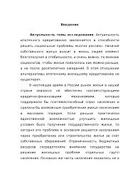 Ипотечный кредит и перспективы развития в РФ диплом по финансам  Это только предварительный просмотр