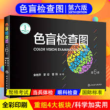 Vision Chart For Driver S License Usd 11 31 Spot Color Blindness Check Chart Sixth Edition Yu