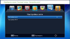 Настройка WiFi в <b>DVB</b>-<b>T2</b> приставках <b>PERFEO</b> - YouTube