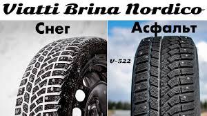 Обзор <b>Viatti Brina Nordico</b> 205/55/16: снег, лед, сухой и мокрый ...