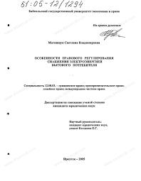 Диссертация на тему Особенности правового регулирования снабжения  Диссертация и автореферат на тему Особенности правового регулирования снабжения электроэнергией бытового потребителя dissercat