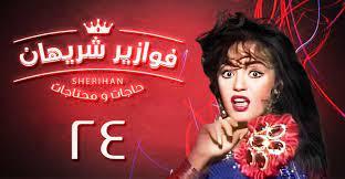 مسلسل فوازير شريهان الحلقة 24 - انجوى تيوب