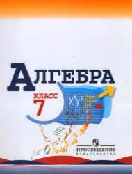 класс net Алгебра 7 класс Учебник Макарычев Ю Н Миндюк Н Г Нешков К И Суворова С Б