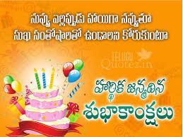 Latest Happy Birthday Wishes In Telugu Birthday Greetings