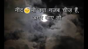 Good Night Hindi Quote Lines Video Download