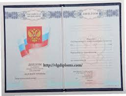 Купить диплом училища в Волгограде низкие цены ДИПЛОМ УЧИЛИЩА ОБРАЗЦА 2007 2009 Г
