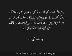 Awesome Quotes Images In Urdu Urdu Saying Images Urdu Thoughts