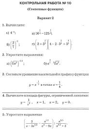 Контрольная работа Степенные функции АЛГЕБРА КЛАССЫ  1