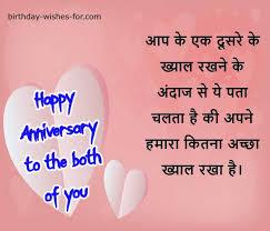 Der vermieter muss der mietkürzung nicht unmittelbar widersprechen. Hindi 25th Anniversary Wishes 25th Marriage Anniversary Wishes Message Quotes In Hindi Premium Birthday Wishes Colourthemred