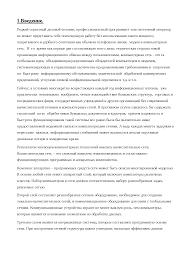 Проектирование ЛВС сети диплом по программированию и компьютерам  Это только предварительный просмотр
