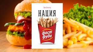 fast food nation essay fast food essays fast food nation essay sample skagitchildrensmuseumorg fast food essays fast food
