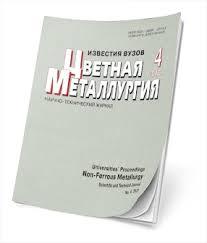 Известия вузов Цветная металлургия