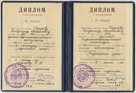 Как устроен рынок дипломов в России Телеканал  Как устроен рынок дипломов в России