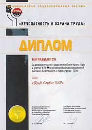 Наши награды ru Диплом Безопасность и охрана труда 2004