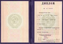 Купить диплом СССР в Москве по доступной цене без предоплаты Диплом специалиста образца СССР