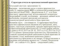 Производственная практика направления Культурология  Экспертиза проекта Структура отчета по производственной практике