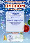 Вдохновение всероссийский творческий конкурс для детей и педагогов