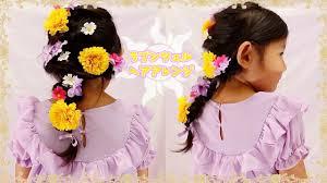 ラプンツェル風ヘアアレンジお花のヘアアクセサリーdiy Rapunzel