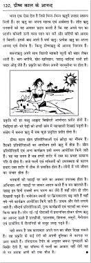 Jharkhand Board Class    English Exam Paper             StudyChaCha
